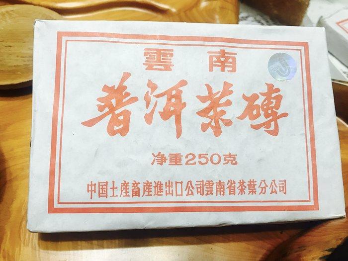 天使熊小舖~雲南7581普洱茶磚 2003年雷射標籤 昆明茶廠250克熟磚 乾倉存放