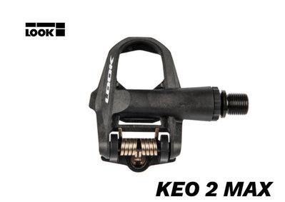~騎車趣~LOOK KEO 2 MAX 公路車踏板 卡踏 附鞋底版 公司貨