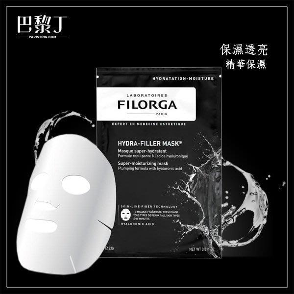 Filorga 菲洛嘉 玻尿酸保濕精華面膜 23g(1片裝)【巴黎丁】