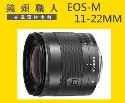 ☆ 鏡頭職人☆( 鏡頭出租  ):::Canon EF-M 11-22mm F4-5.6 IS STM EOSM 師大 板橋 楊梅