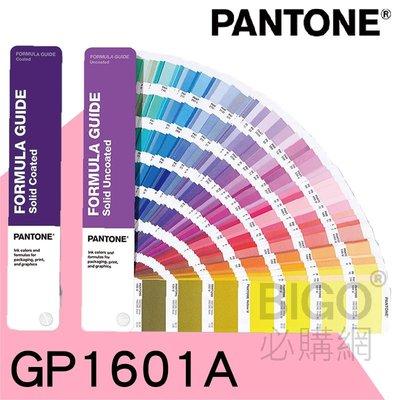 【PANTONE】GP1601A 配方指南(光面銅版紙&膠版紙) 平面設計應用 色票 顏色打樣 色卡 色彩配方 彩通