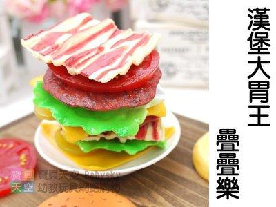 ◎寶貝天空◎【漢堡大胃王疊疊樂】平衡遊戲,緊張刺激,層層疊,疊疊高,桌遊舒壓遊戲