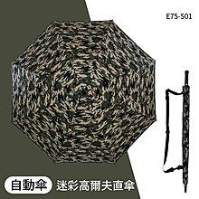 新品上架!迷彩高爾夫 8K自動直傘 E75-S01 陽傘/雨傘/兩用傘/直傘/摺疊傘/現貨