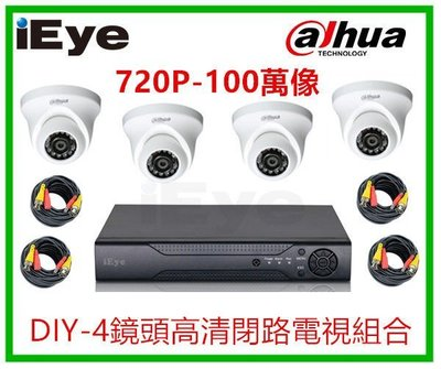 DIY 閉路電視超值套裝 4支大華720P高清鏡+iEye DVR錄影機 手機即時網上監察 CCTV 旺角門市示範
