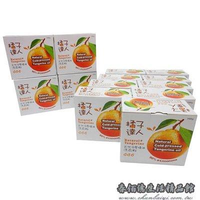 橘子達人=衣桔棒=菊夫人 天然冷壓橘油 橘子精油洗衣粉 *13盒 橘子洗衣粉- 超值價 免運