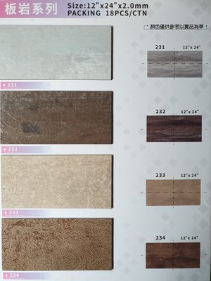 美的磚家~仿板岩大理石塑膠地磚DIY塑膠地板~特殊尺寸!30cm*60cm*2.0m/m每坪550元