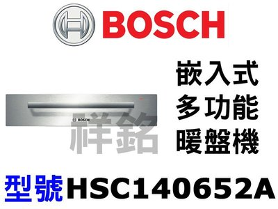 祥銘德國BOSCH博世嵌入式暖盤機HSC140652A請詢價