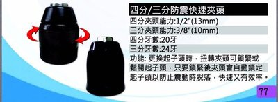 =達利商城= 13mm 同德國 KRESS 等級 ROHM 4分專利型 防震自動 夾頭 4分電鑽夾頭 四分夾頭