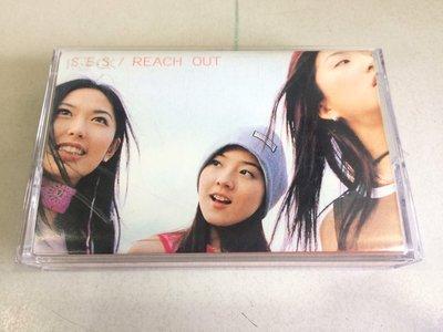 「環大回收」♻二手 卡式錄音帶 早期 絕版【SES Reach Out】首張日文 原版卡帶 正版磁帶 音樂專輯 中古