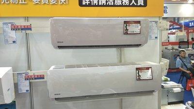 《全省空調》《HO-N36 HI-N36》禾聯變頻冷氣1.3噸5~7坪另 GSH-36HO GSH-36HI