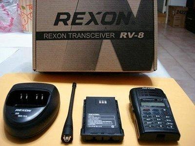 《實體店面》『豪華大全配』REXON 5W 專業型 無線電對講機  RV- 8 RV8