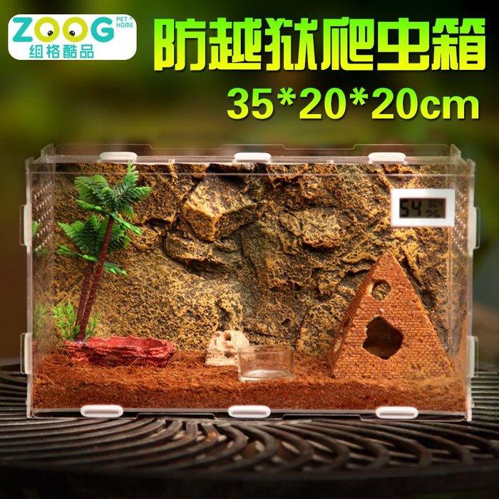 爬寵箱爬蟲飼養盒爬蟲箱亞克力爬蟲盒蜘蛛蜥蜴甲蟲守宮箱寵物蛇箱