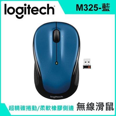 羅技 M325 無線光學滑鼠(藍)/無線/1000dpi/Unifying