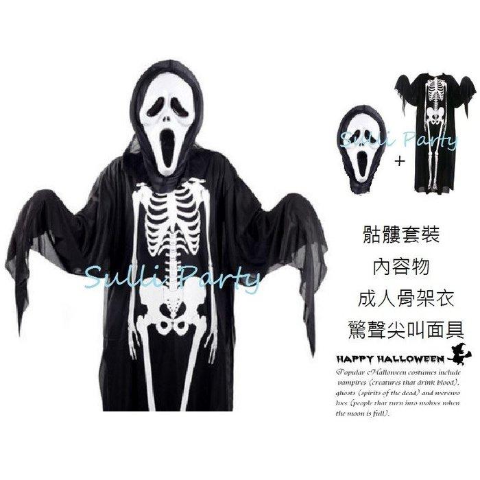 雪莉派對~成人骨架衣套裝 萬聖派對 表演服裝 化裝舞會 變裝派對 大人骷髏裝 魔鬼裝 惡魔裝 骨頭裝 兒童骷髏裝