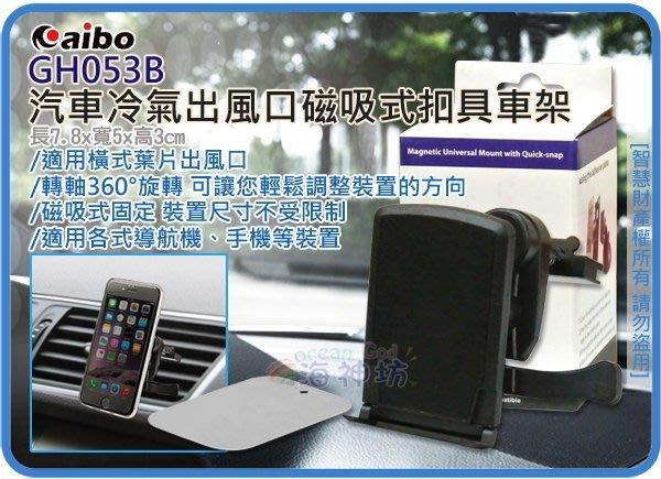 =海神坊=GH053B AIBO 汽車冷氣出風口 磁吸式扣具車架 磁性手機立架 車用手機支架 彈簧扣托架 360度旋轉