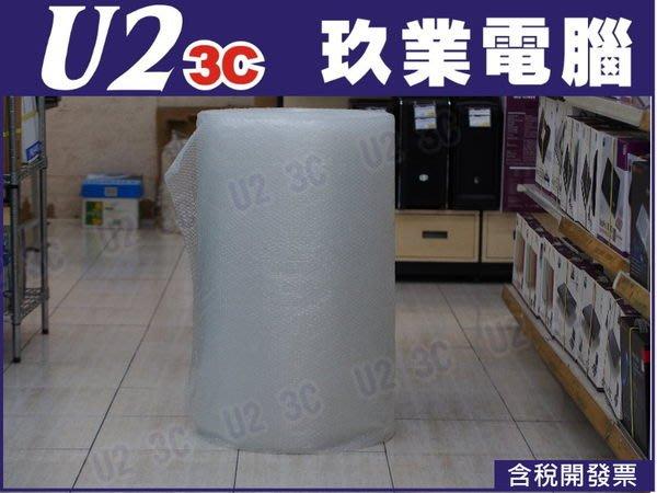 『嘉義U23C 全新開發票』氣泡袋 氣泡布 氣泡紙 1cm 直徑 1公分 90cmX9000cm 900才 包裝紙 A級塑膠