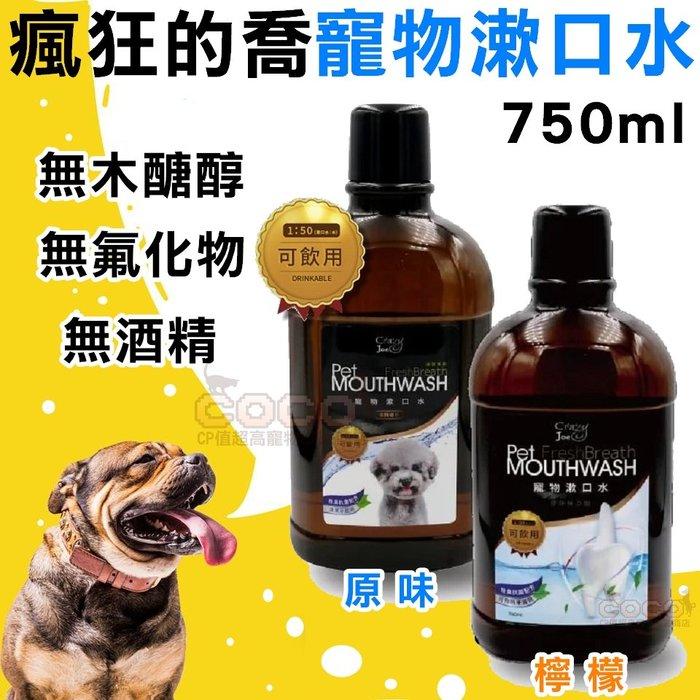 COCO《免運》瘋狂的喬CrazyJoe寵物漱口水750ml(原味、檸檬清香)犬貓適用潔牙水、加入飲用水稀釋/口腔清潔