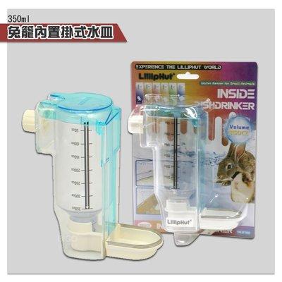 寵物王-麗利寶 2722 兔籠內置掛式水皿 寵物用品 兔子用品 飲水器 飲水瓶 寵物飲水 小動物飲水 喝水 寵物籠 鼠籠