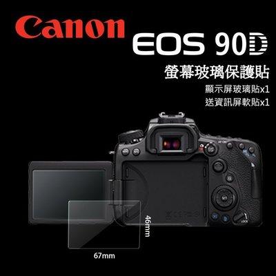 ?CANON 佳能 EOS 70D 80D 90D 滿版 LCD 螢幕玻璃保護貼 保護膜 玻璃貼 玻璃膜 相機貼