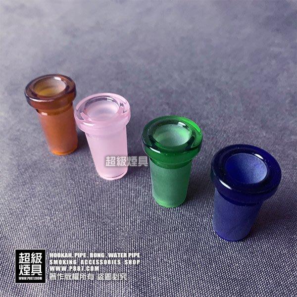 【P887 超級煙具】專業煙具 多款BONG DIY 配件系列 彩色款轉接頭-14轉10(220192)