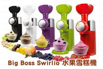 big boss swirlio 水果冰淇淋機 一機多用 電動 甜點 果汁機 冰品 榨汁機 水果優格 壓水果汁 原汁機