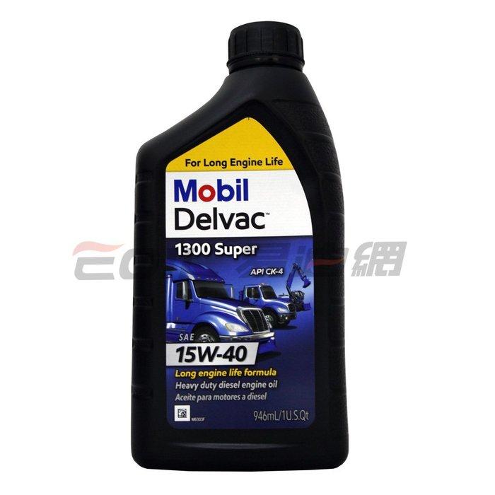 【易油網】Mobil Delvac 1300 Super 15W-40 柴油引擎機油 大車 載重車適用