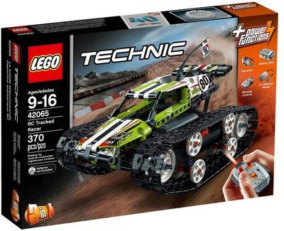 【CubeToy】樂高 42065 科技系列 遙控 履帶 賽車 - LEGO Technic RC -