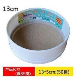 【麵粉篩-塑膠鐵網-50目-26】塑膠麵粉篩 網絲是鐵的 烘焙麵粉篩(直徑26*高6.5cm,50目)-8001001