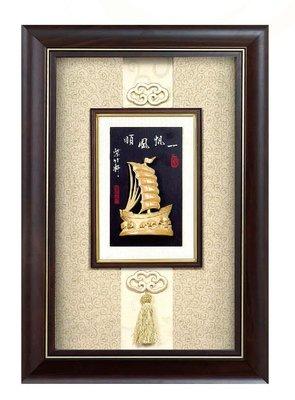 『府城畫廊-台灣工藝品』竹雕-一帆風順-47x69-(立體裱框,高質感掛匾)-請看關於我聯繫-H06-06