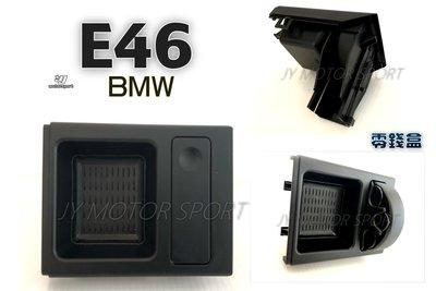 小傑車燈精品--全新 BMW 寶馬 E46 專用 中控台 中央扶手 零錢盒 錢幣盒 台製