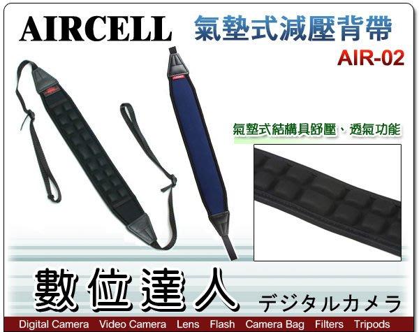 【數位達人】韓國 AIRCELL 氣墊式減壓背帶 AIR-02 AIR02 寬5.5cm 舒壓透氣