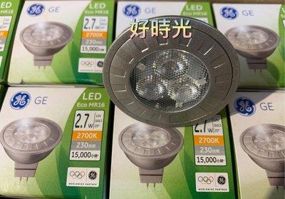 好時光~美國奇異 LED GE MR16 杯燈 2700K 4000k 12V 搭配 110V 變壓器
