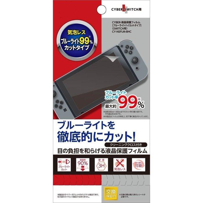 現貨中Switch主機 NS日本進口 液晶螢幕 3H濾藍光99%保護貼 透光率90% 抗汙 附擦拭布【板橋魔力】