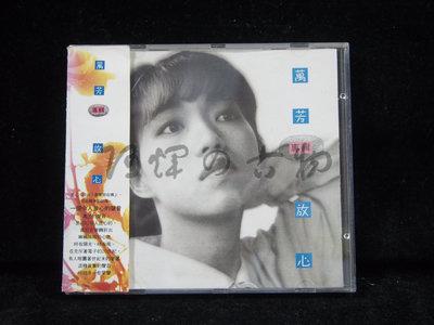 【阿輝の古物】CD_萬芳 專輯 放心_有側標_無IFPI_#A5_1元起標無底價