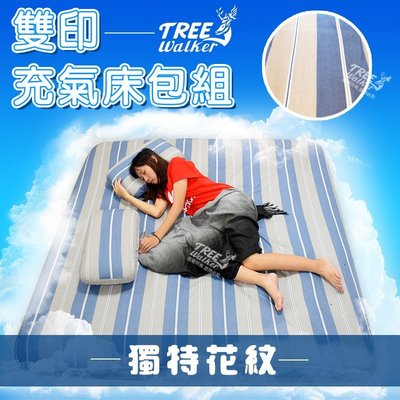 treewalkerஐ美麗讚 ஐ126002雙印充氣床包組 耐看條紋款 XL加大版 適用床墊 充氣睡墊 雙人加寬充氣床