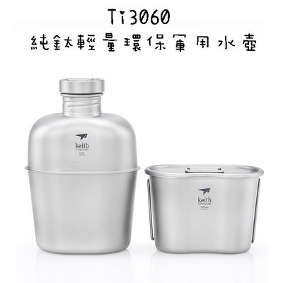 【野道家】鎧斯Keith Ti3060 純鈦輕量環保軍用水壺