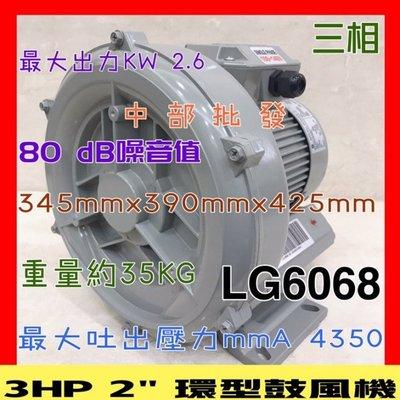 「工廠直營」LG6068 三相 3HP 2吋 環型鼓風機釣蝦場氧氣機 排風機 雙管風車 氧氣機 高壓送風機  另售單相