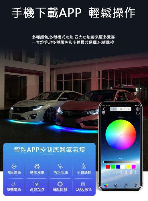 LED汽車底盤燈 車底燈 APP智能操控車底燈 車底氣氛燈 聲控底盤燈 七彩車底燈