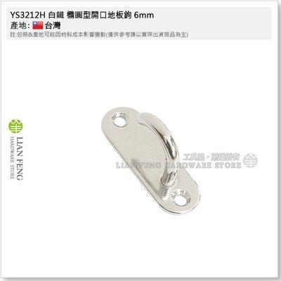 【工具屋】*含稅* YS3212H 白鐵 橢圓型開口地板鉤 6mm 不銹鋼吊勾 不鏽鋼掛勾 吊鉤 固定板鉤 板扣 扣件