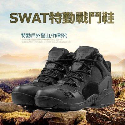 SWAT特勤專業戰鬥鞋 戰術靴 戰鬥靴 特戰鞋 特勤鞋 特戰靴 工作鞋 軍靴 生存遊戲 登山鞋 運動鞋 軍警用品