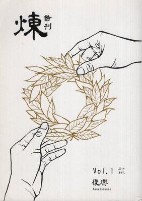 格子鋪˙二手書『煉詩刊 創刊號VOL.1 復興 秋冬號』˙臺大詩文學社˙5本免運˙10本再9折!
