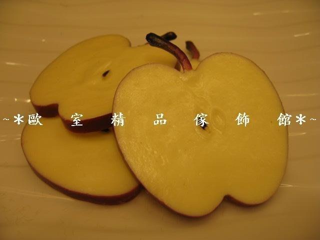 ~*歐室精品傢飾館*~仿真人造水果切片~紅蘋果~攝影.櫥窗佈置~新款上市~