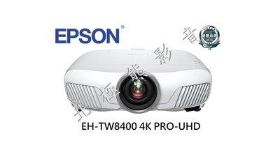 【 北極熊影音 】 北極熊影音 EPSON EH-TW8400  4K PRO-UHD投影機