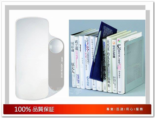 ◎。angel專業光學二館。◎公司貨 JAPAN 專業長型看書專用放大鏡2倍 4倍  閱讀品管