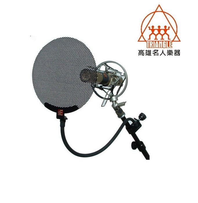 【名人樂器全館免運】SE Studio Mic Pop 金屬麥克風 防風罩噴麥