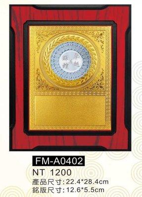 獎牌 FM-A0402