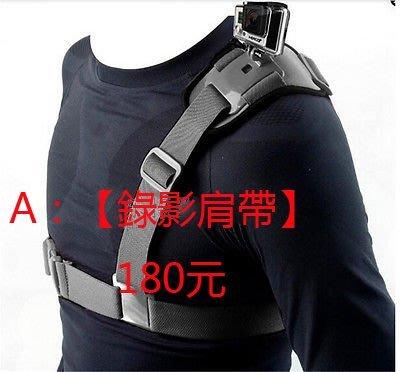 【MOT摩改】 GOPRO  自拍桿  錄影肩帶 胸帶