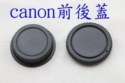 Canon 機身蓋 鏡頭後蓋 前後蓋 鏡頭後蓋 700D 650D 6D 70D 5d2 600D 新北市