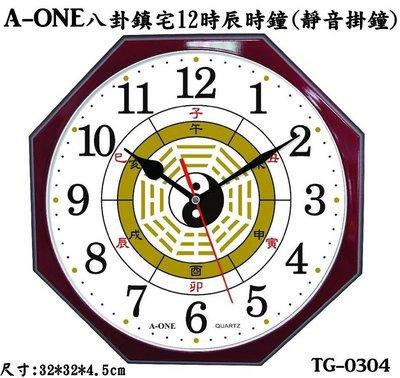 地球儀鐘錶A-ONE八卦造型鐘 鎮宅保平安/12時辰(地支)對應時間表 靜音時鐘12吋 日本機芯台灣製造TG-0304