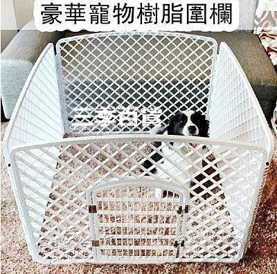 三季搗蛋鬼 寵物柵欄狗籠子組合式圍欄樹脂籬笆中大型❖804